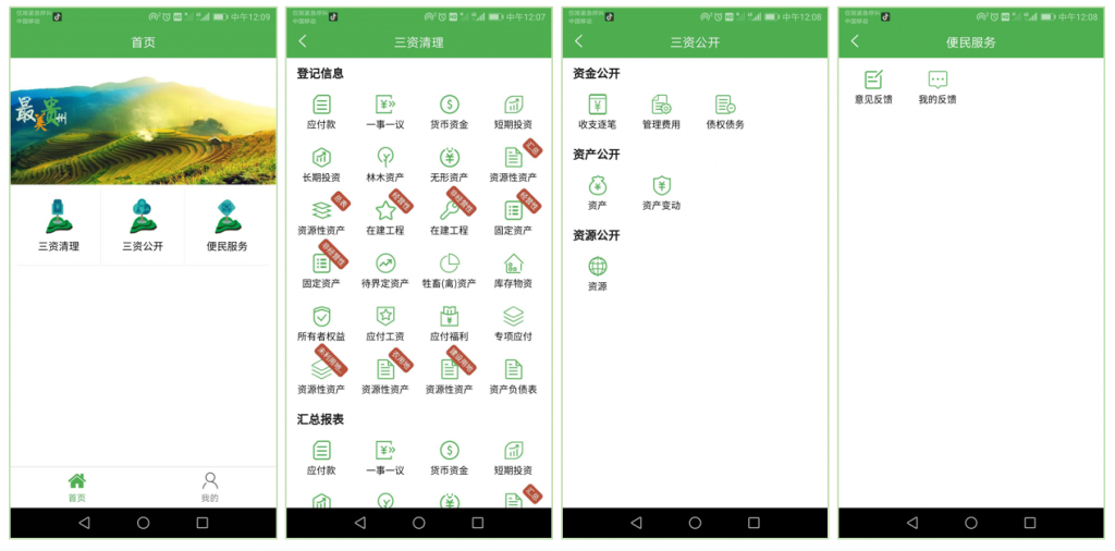 农业app