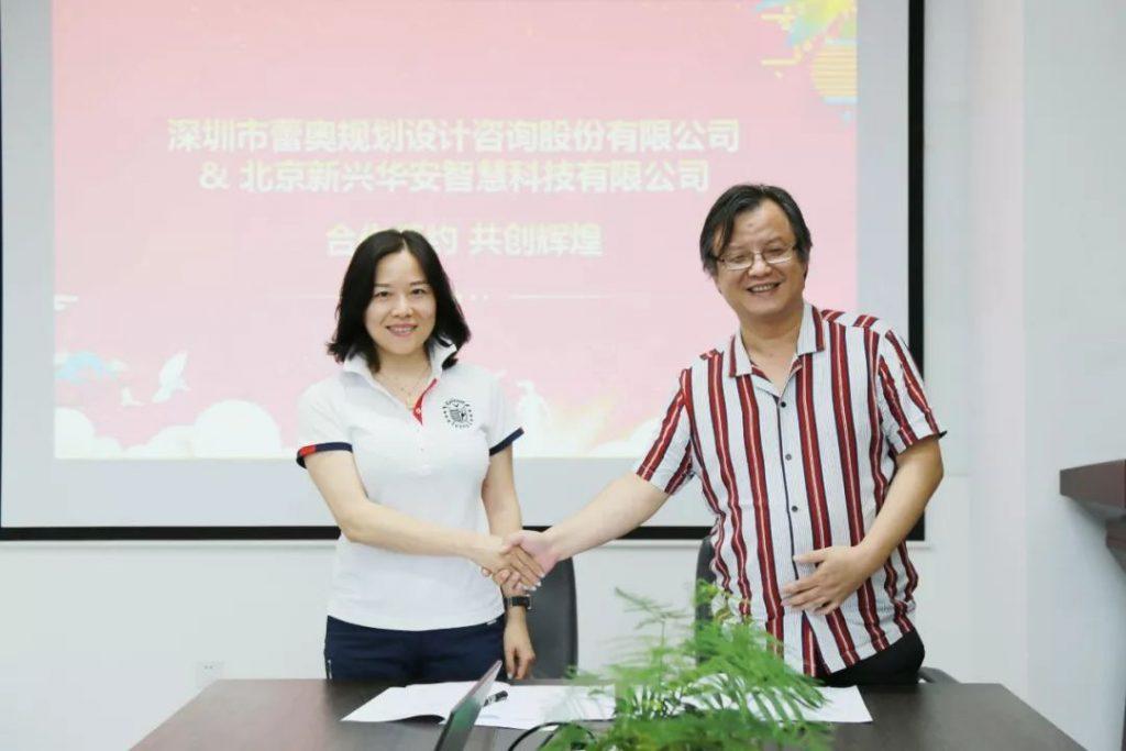 深圳蕾奥与新兴华安开展合作